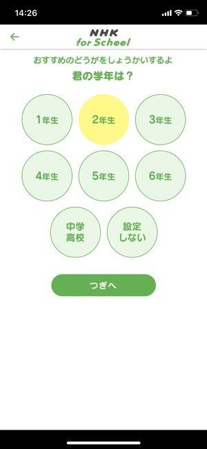 NHK for School 学年選択