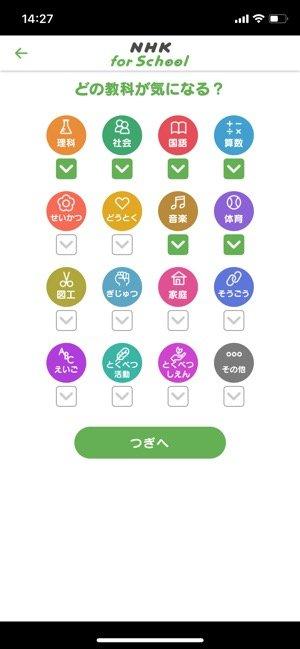 NHK for School 教科選択