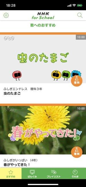 NHK for School おすすめ番組