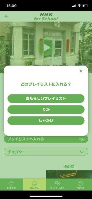 NHK for School プレイリスト