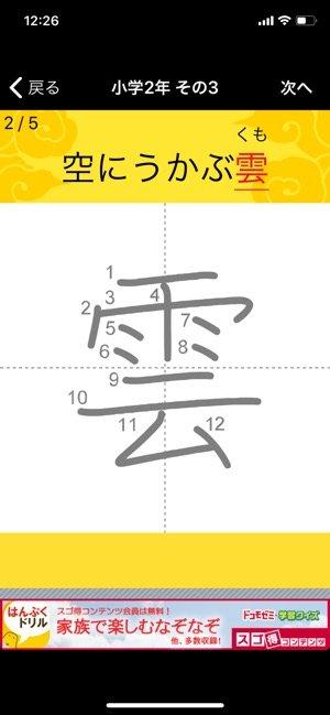 手書き漢字ドリル1026 正解表示