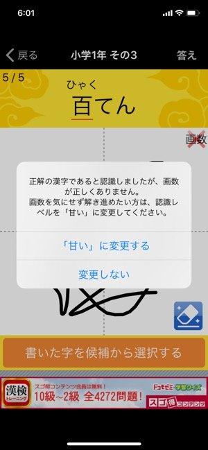 手書き漢字ドリル1026 認識レベル変更