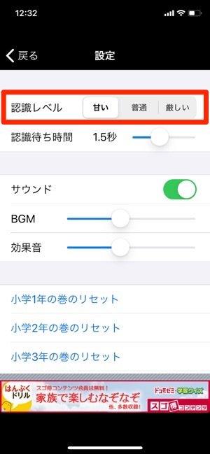 手書き漢字ドリル1026 設定 認識レベル