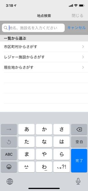 tenki.jp 地点の設定