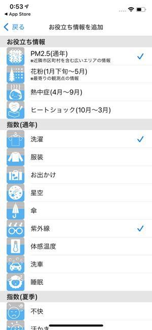 tenki.jp お役立ち情報