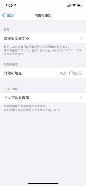 tenki.jp プッシュ通知
