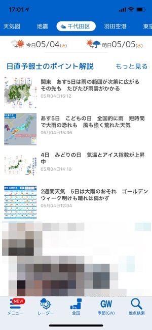 tenki.jp 日直予報士のポイント解説