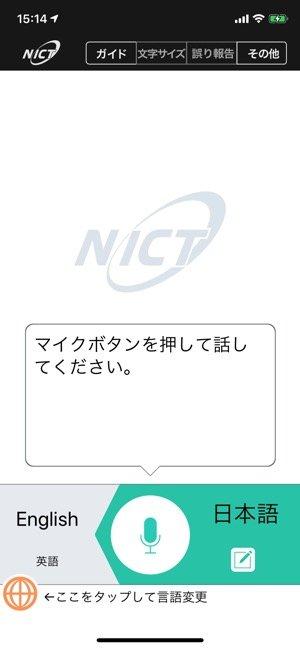 VoiceTra マイクボタンを押して音声翻訳