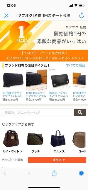 ヤフオク! 1円スタート商品特集