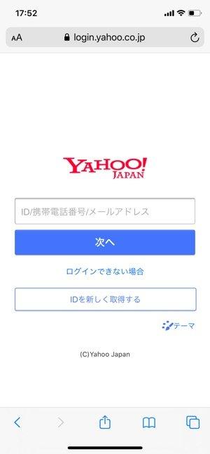 ヤフオク! YahooID登録