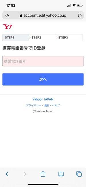 ヤフオク! YahooID登録 電話番号