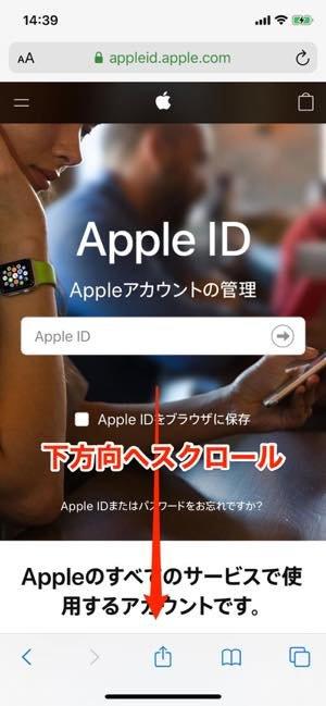 2. Apple公式サイトで新規作成