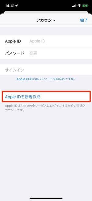 3. iTunes Store/App Storeで新規作成