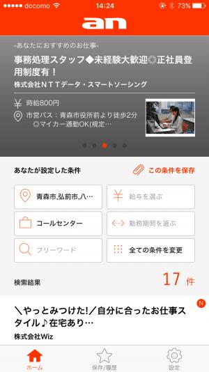 バイト探しアプリ an