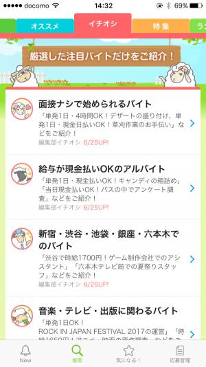 バイト探しアプリ エンバイト