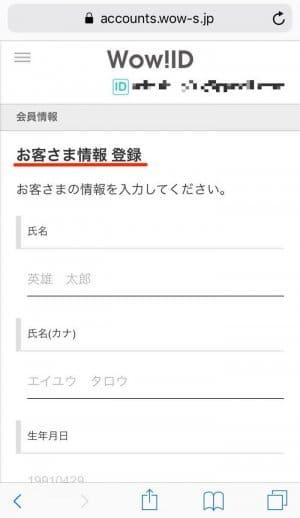 au「ビデオパス」に無料で登録する