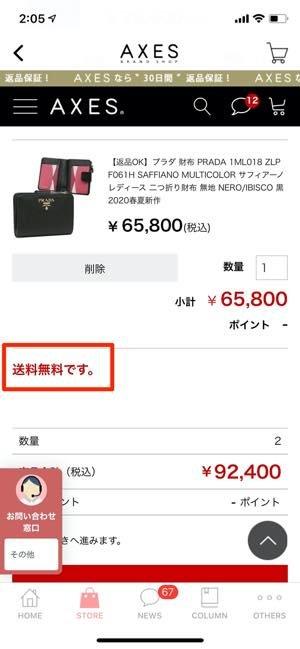 即日配送が魅力的、10000円以上の購入で送料も無料