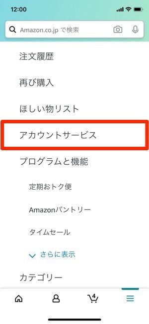 Amazonアプリ メニュー アカウントサービス
