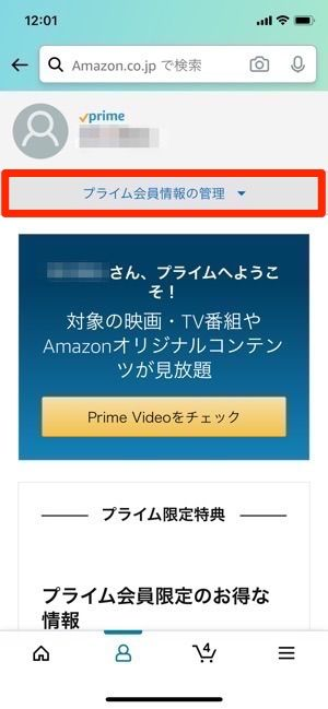 Amazonアプリ アカウントサービス プライム会員情報
