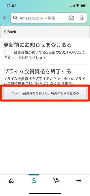 Amazonアプリ アカウントサービス 会員資格終了