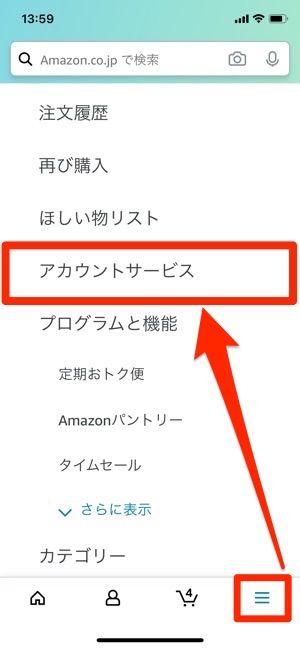 Amazon メニュー アカウントサービス