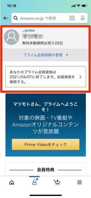 Amazonプライム 解約 確認