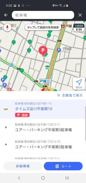 Yahoo!カーナビ 駐車場検索