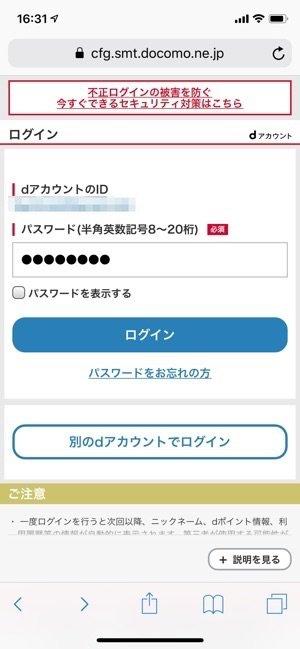 dアカウント ID・パスワード