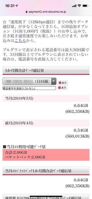 1カ月間合計データ通信量 利用可能データ量