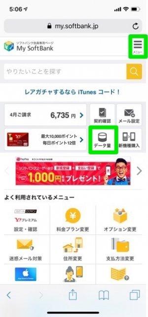 My SoftBank 使用量の管理あるいはデータ量