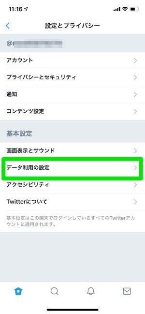 Twitter 設定とプライバシー データ利用の設定