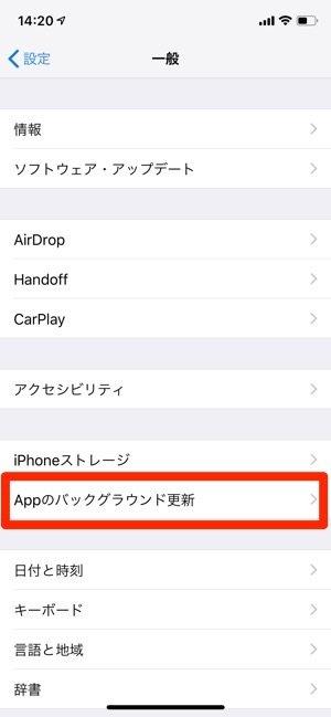 設定 一般 Appのバックグラウンド更新