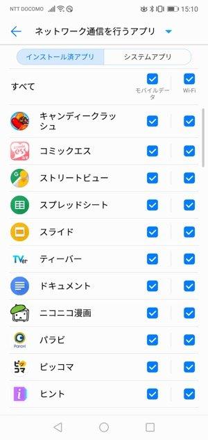 ネットワーク通信を行うアプリ 個別に接続環境を選択