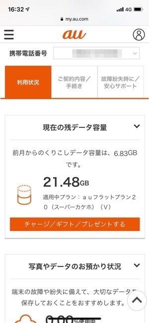 現在の残データ容量を確認