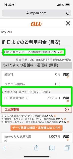 データ利用量(内訳)の確認 残データ量の内訳や昨日までの利用料 前月のデータ通信量