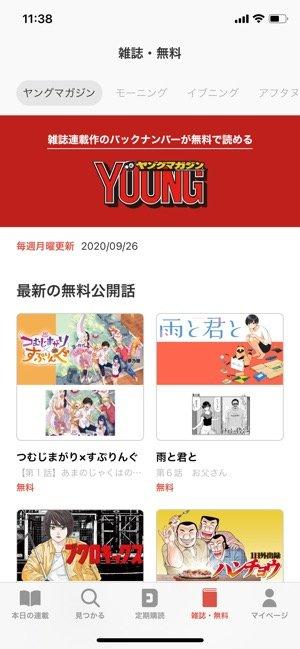 コミックDAYS 雑誌・無料