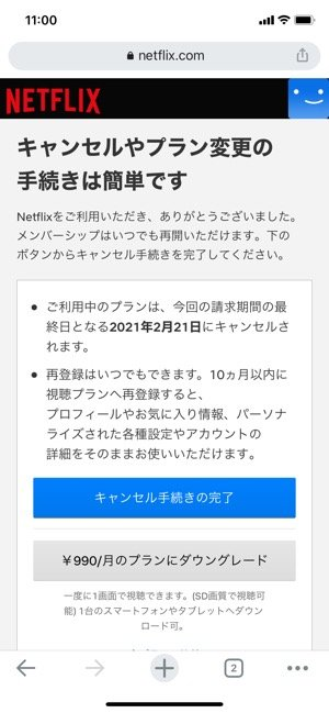 Netflix 視聴プラン
