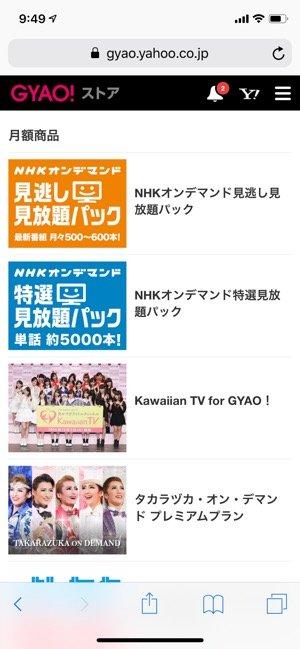 GYAO!ストア NHKオンデマンド購入