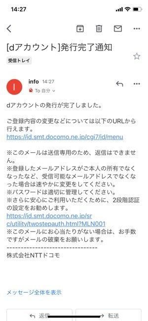 dアカウント 登録完了通知メール
