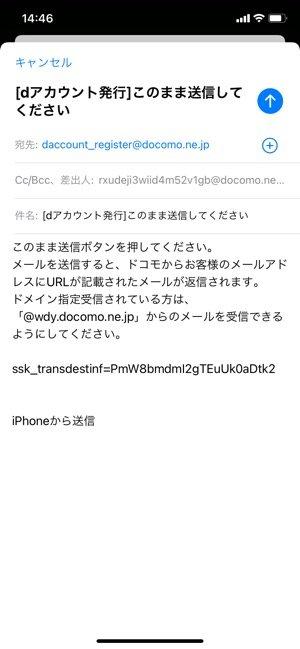 dアカウント 空メール送信