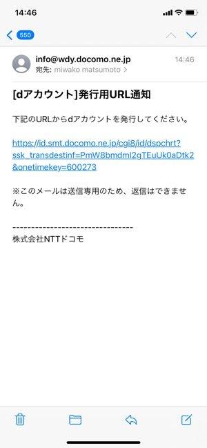dアカウント 発行用URL