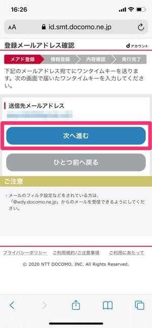 dアカウント 登録メールアドレス 次へ進む