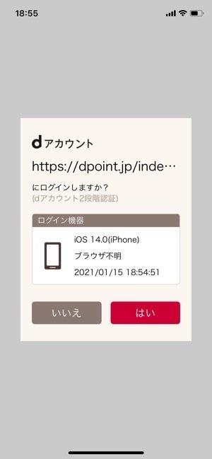 dアカウントメニュー 2段階認証 アプリ