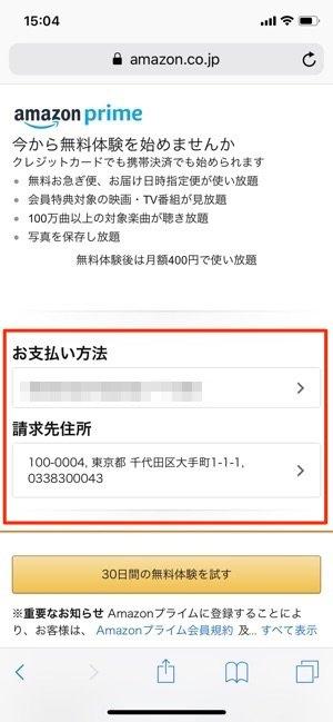 Amazonプライム 登録 請求情報 確認