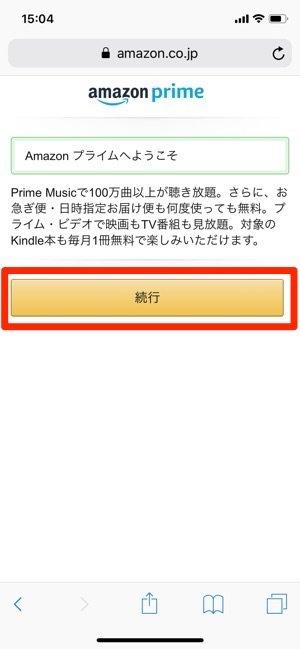 Amazonプライム 登録 続行