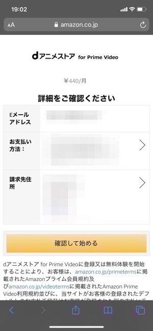 Amazonプライム・ビデオ dアニメストア 確認して始める