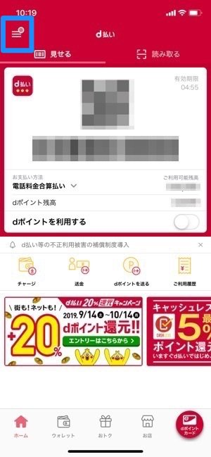 d払い アプリ メニュー