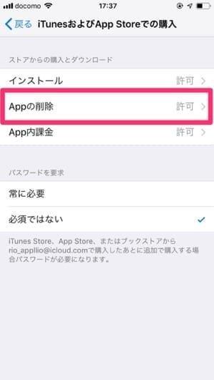 iOS うっかり削除防止 4