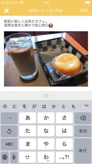 My日記 入力画面