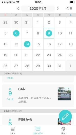 シンプル日記 トップ画面